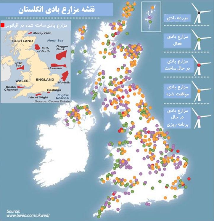نقشه مزارع بادی انگلستان
